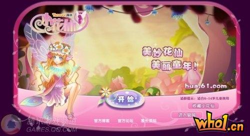淘米推出新作《小花仙》 面向6-14岁女孩