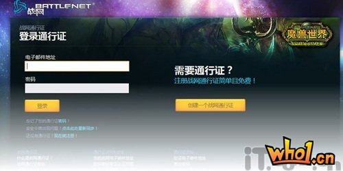 网易战网今晨开放测试游戏申请 现已关闭