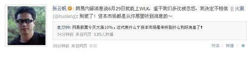 网易股票大涨10% 消息称巫妖王29日上线