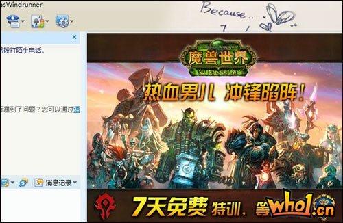 QQ视频窗口广告