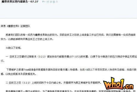 业内人士:《巫妖王之怒》上线时间锁定八月底